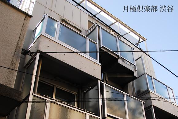 マンスリーマンション 月極倶楽部 渋谷