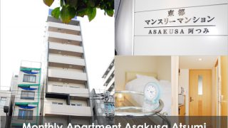 Monthly Mansion Weekly Apartment asakusa atsumi